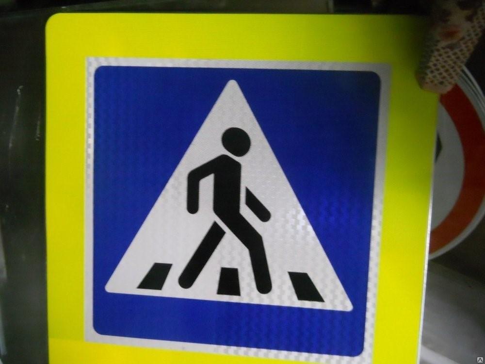 Дорожные знаки Липецк флуоресцентные