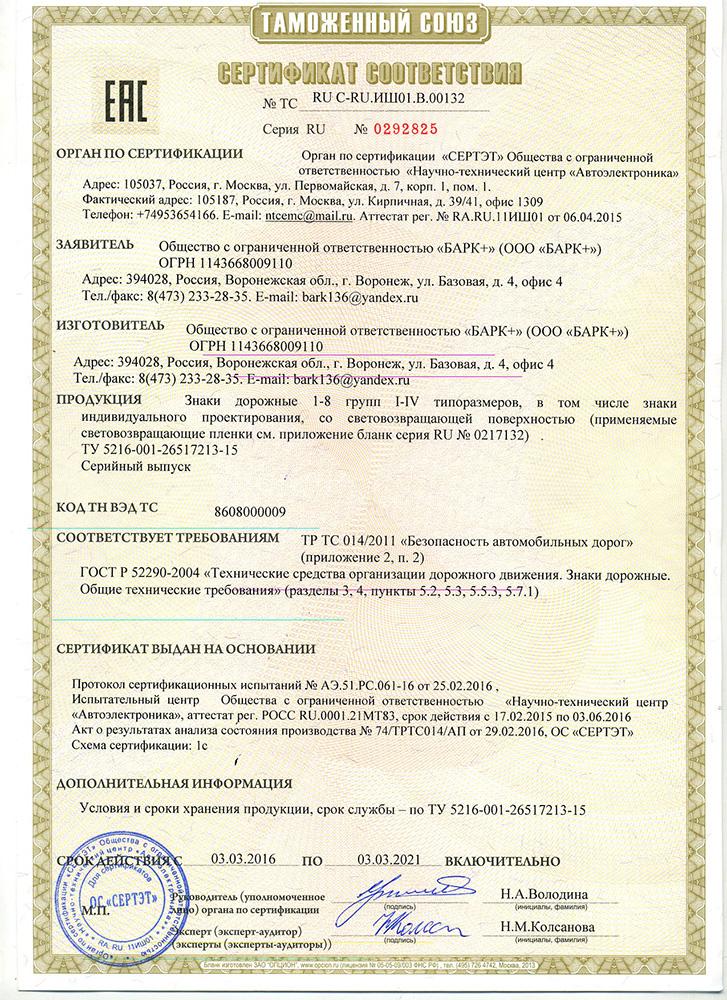 sertifikat_na_znaki