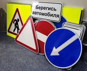 дорожные знаки липецк