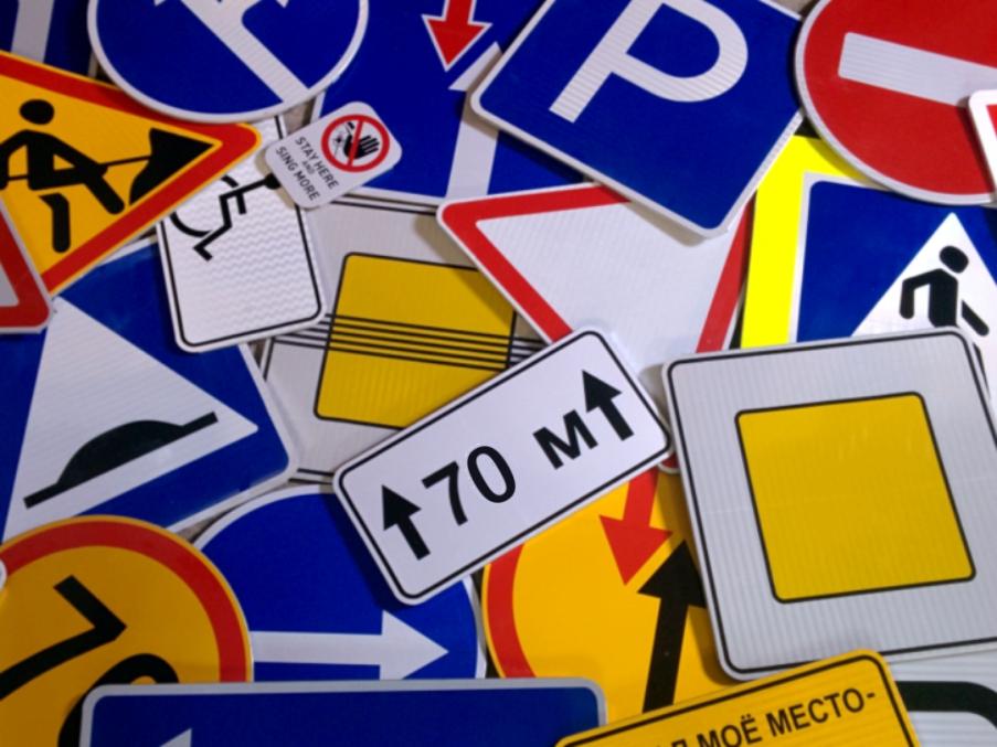 дорожные знаки белгород