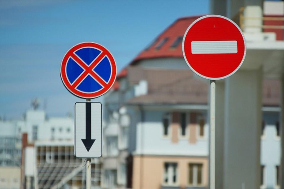 дорожные знаки курск