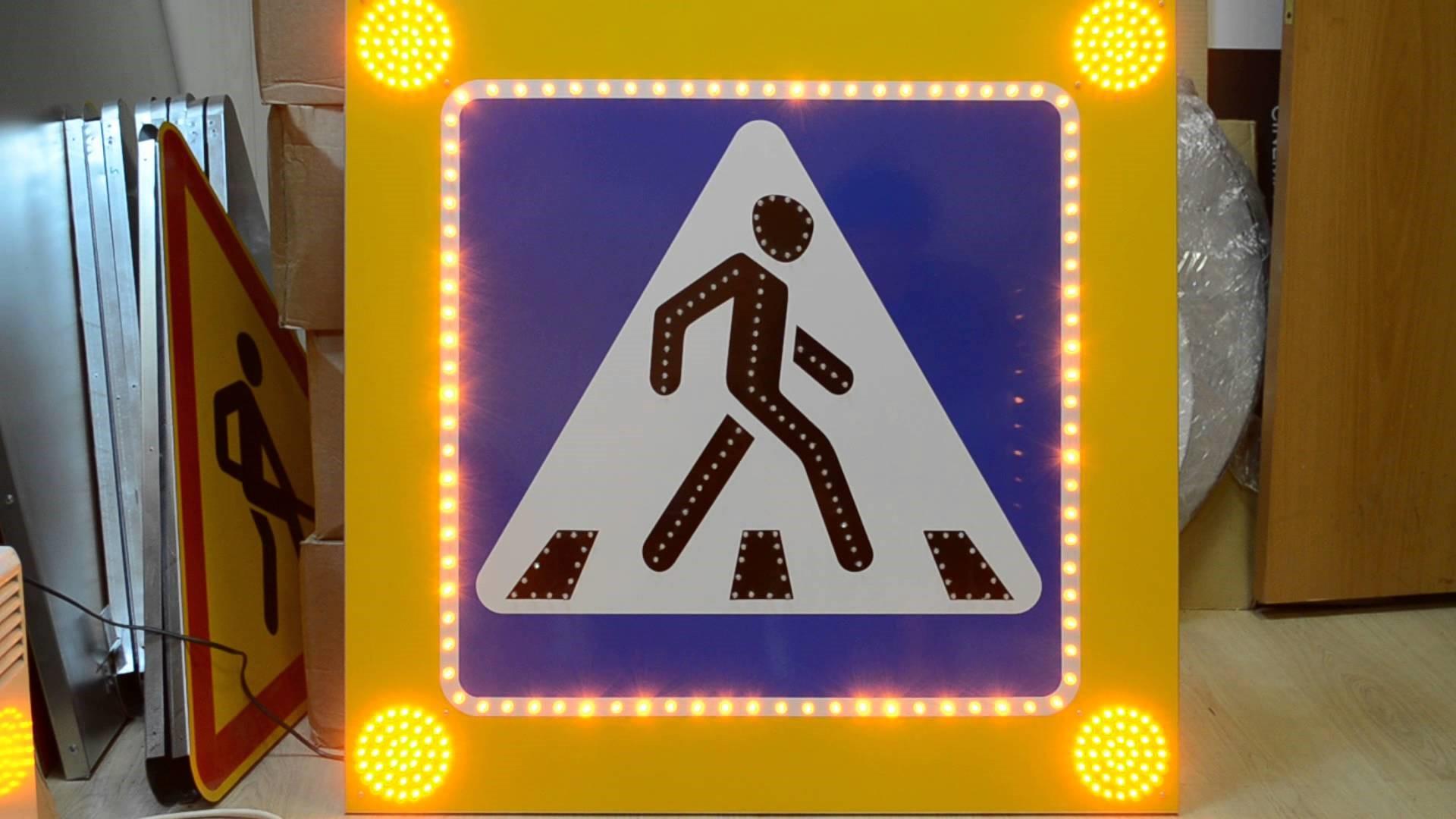 светодиодные дорожные знаки купить тамбов