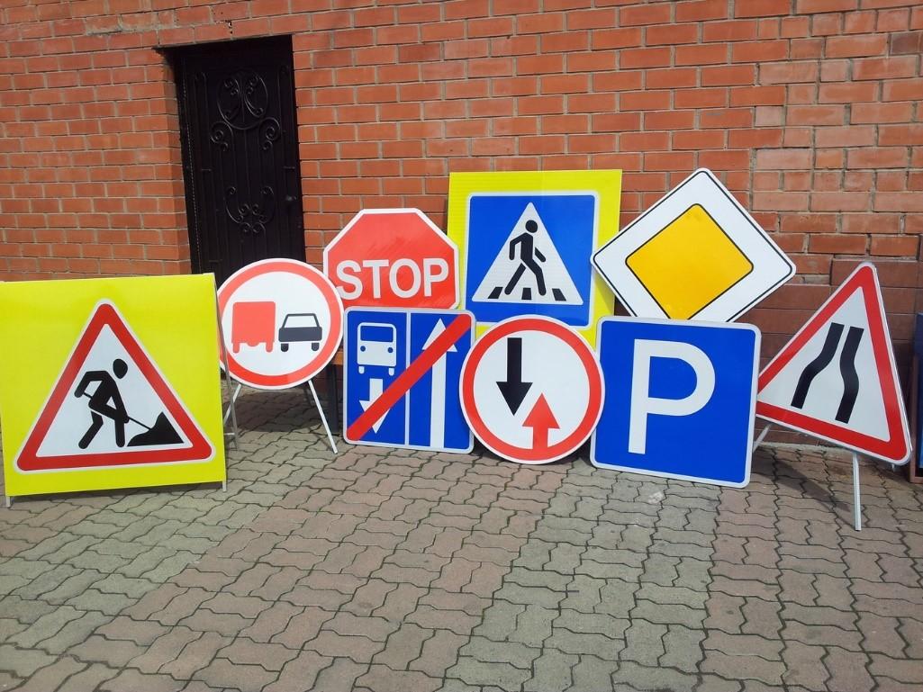 дорожные знаки производство тамбов